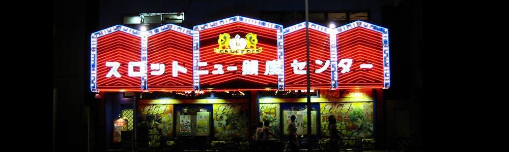 Japón establece una entidad reguladora de casinos para 2020